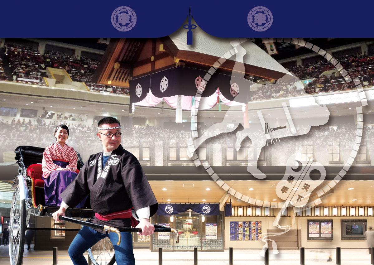両国 松武屋/予約制観光人力車