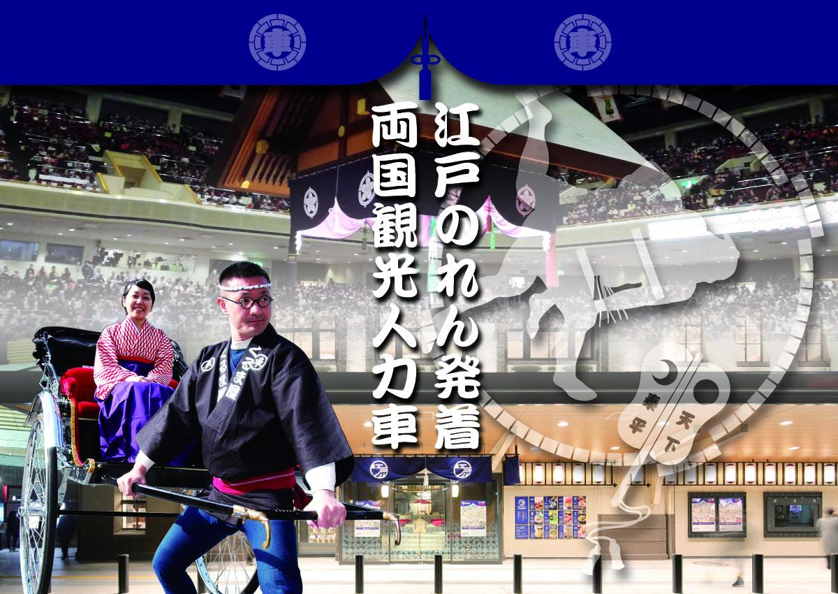 両国 松武屋/江戸NOREN発着人力車